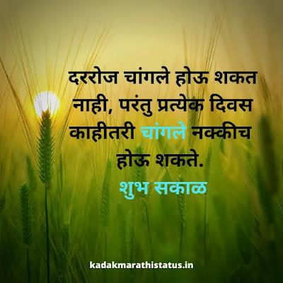 Marathi Shubh Sakal