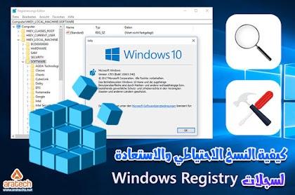 كيفية النسخ الاحتياطي والاستعادة لسجلات Windows Registry