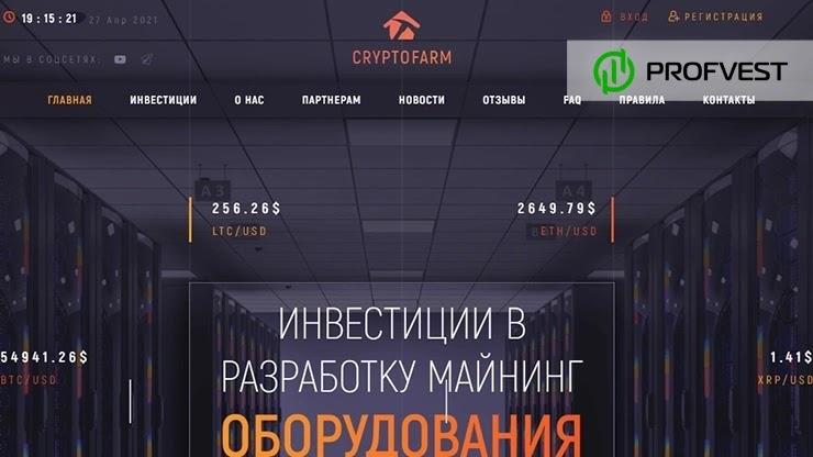CryptoFarm обзор и отзывы HYIP-проекта