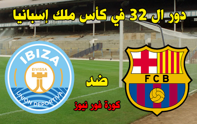 موعد ومعلق مباراة برشلونة القادمة وإيبيزا والقنوات الناقلة في كأس ملك إسبانيا