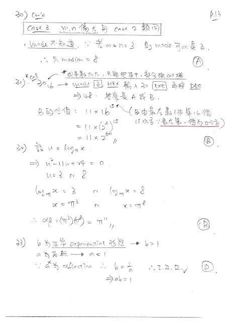 2020 DSE Math Paper 2 MC Full Explanation 數學 卷二 答案 解題步驟 Q30, 31, 32, 33