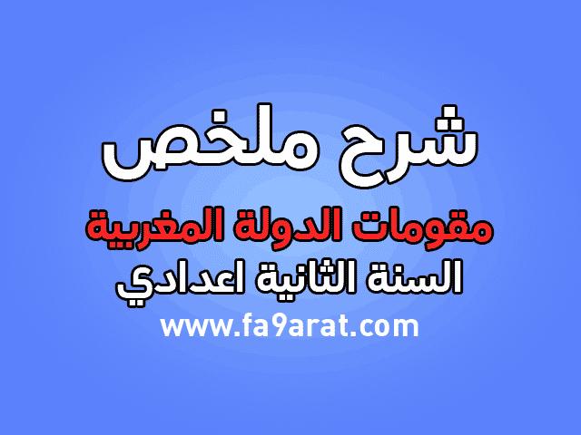 مقومات الدولة المغربية (شرح ملخص PDF)