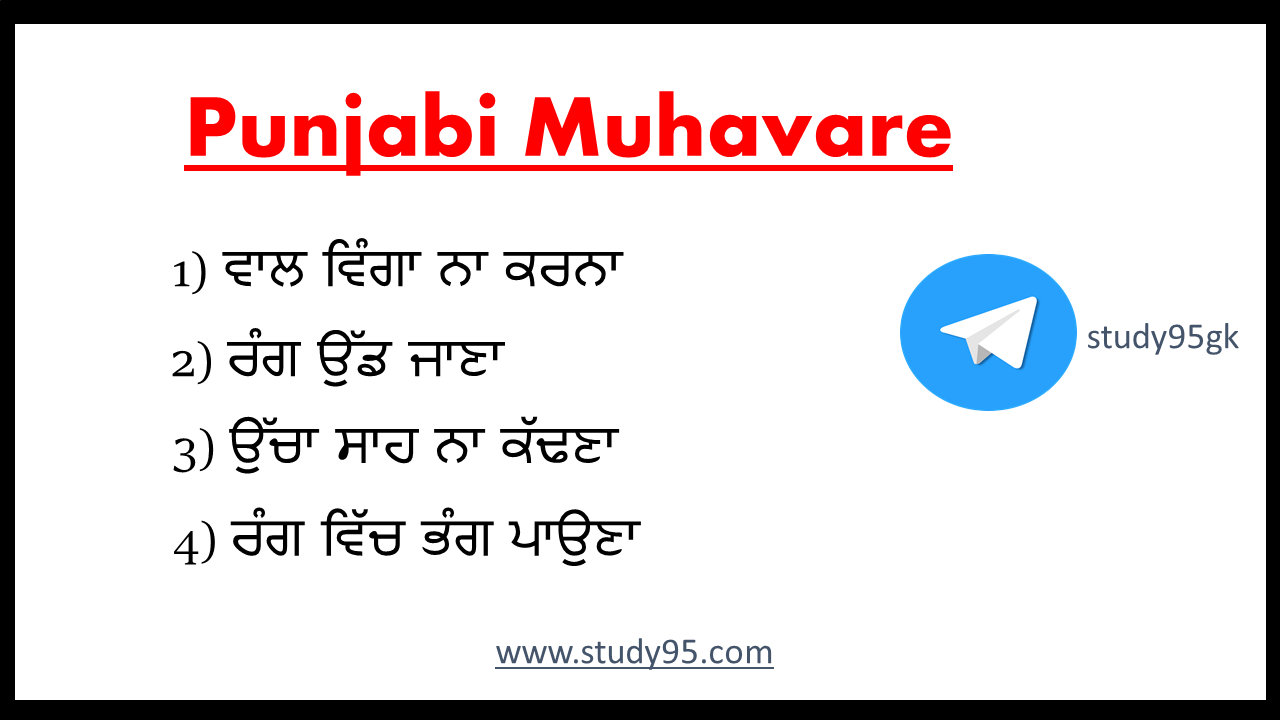 Punjabi Muhavare
