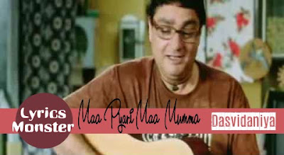 MERI MAA SONG LYRICS – DASVIDANIYA  KAILASH KHER