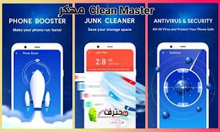 تحميل تطبيق Clean Master pro مهكر النسخة المدفوعة اخر اصدار