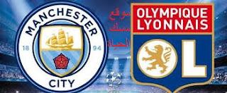 يلا شوت مباراة مانشستر سيتي وليون بث مباشر 15-08-2020 مباراة مانشستر سيتي ضد ليون في دوري أبطال أوروبا