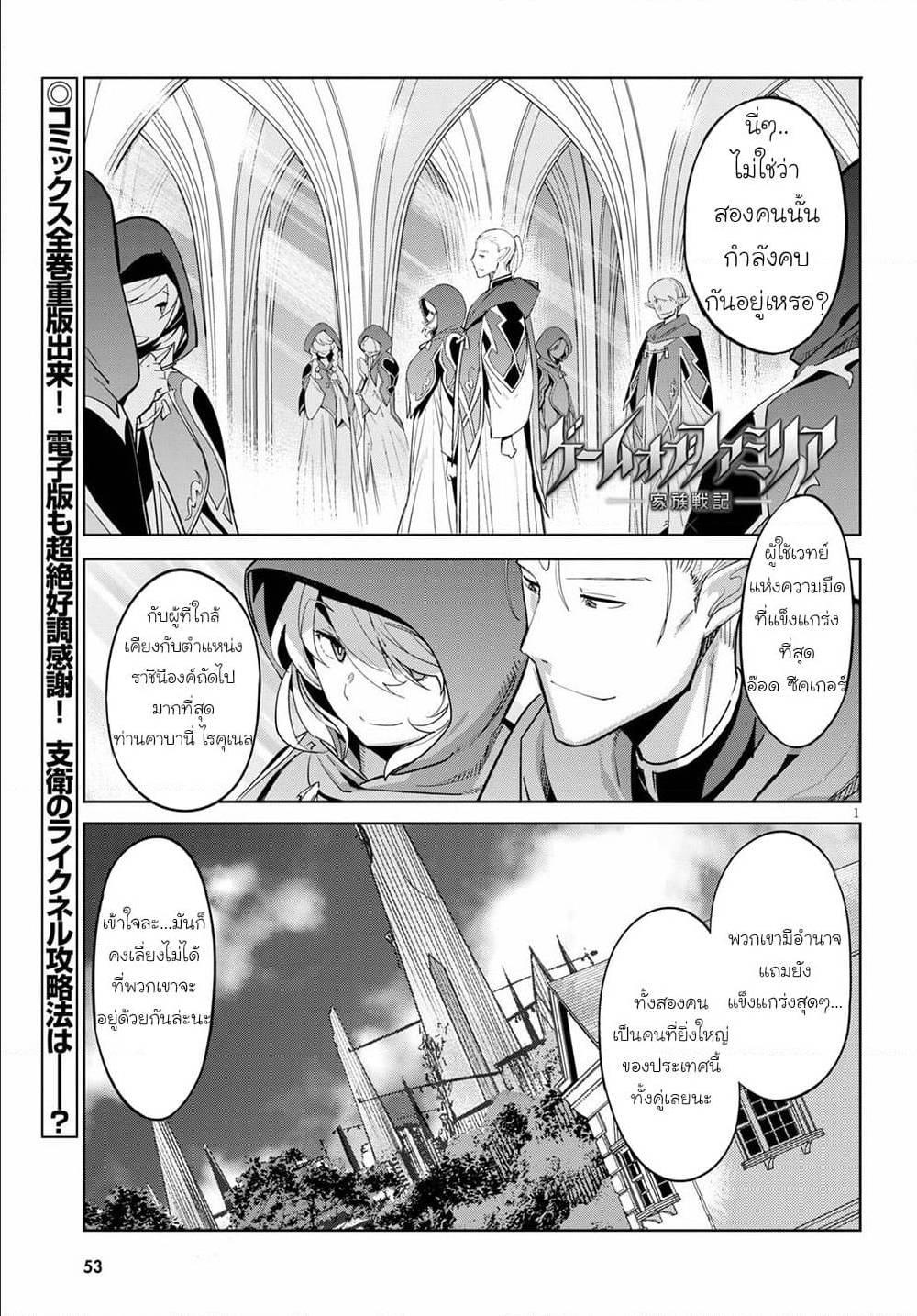 อ่านการ์ตูน Game obu Familia - Family Senki ตอนที่ 27 หน้าที่ 3