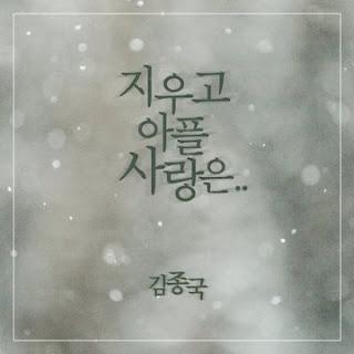 KIM JONG KOOK (김종국) FORGET-ME-NOT (지우고 아플 사랑은)