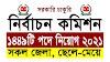🔥১৪৪৯ পদে নির্বাচন কমিশনে বিশাল  নিয়োগ ২০২১ | Bangladesh Election commission job Circular 2021
