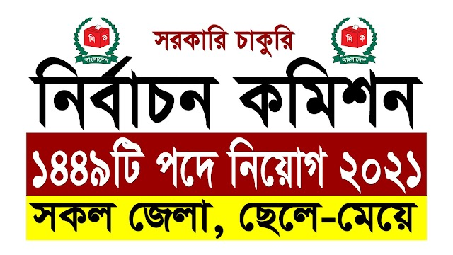 🔥১৪৪৯ পদে নির্বাচন কমিশনে বিশাল  নিয়োগ ২০২১   Bangladesh Election commission job Circular 2021