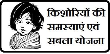 किशोरावस्था की समस्या पर हिंदी निबंध / Kishoravastha ki Samasya par Nibandh