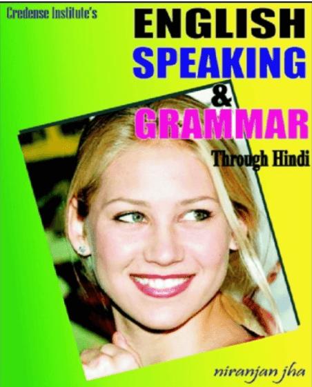 इंग्लिश स्पीकिंग ग्रामर पीडीऍफ़ पुस्तक  | English Speaking Grammar pdf  in Hindi Free Download