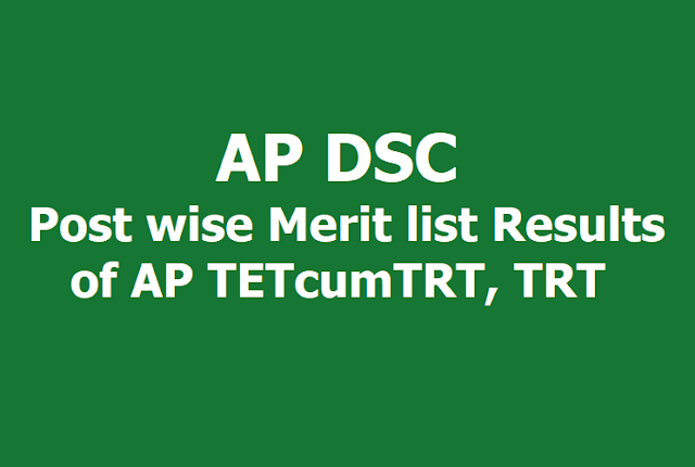 AP DSC Post wise Merit list Results 2019 of AP TETcumTRT, TRT