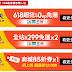 【蝦皮購物】618超狂年中慶,領免運、折價券
