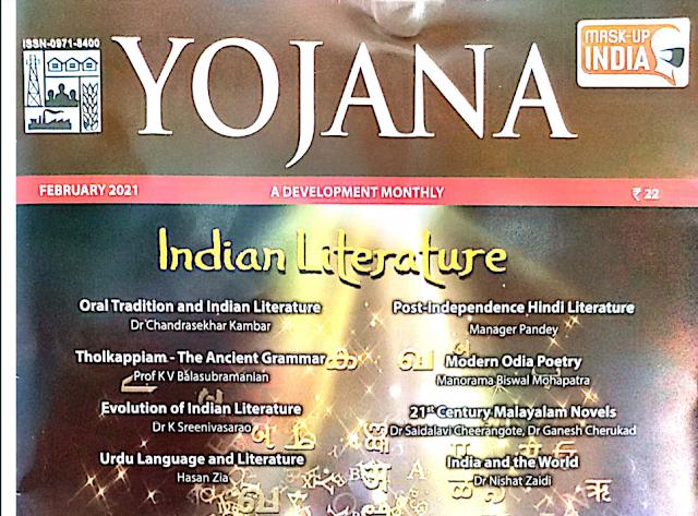 YOJANA MAGAZINE February 2021 PDF DOWNLOAD