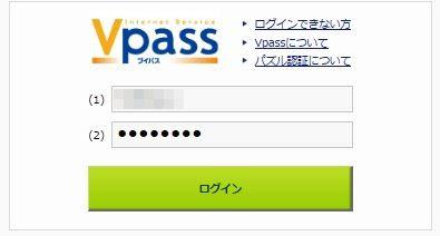 Vpassにログイン