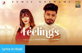 फीलिंग Feelings Lyrics in Hindi | Sumit Goswami