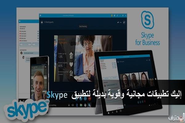 تطبيقات مجانية وقوية بديلة لتطبيق Skype في ظل أزمة كورونا