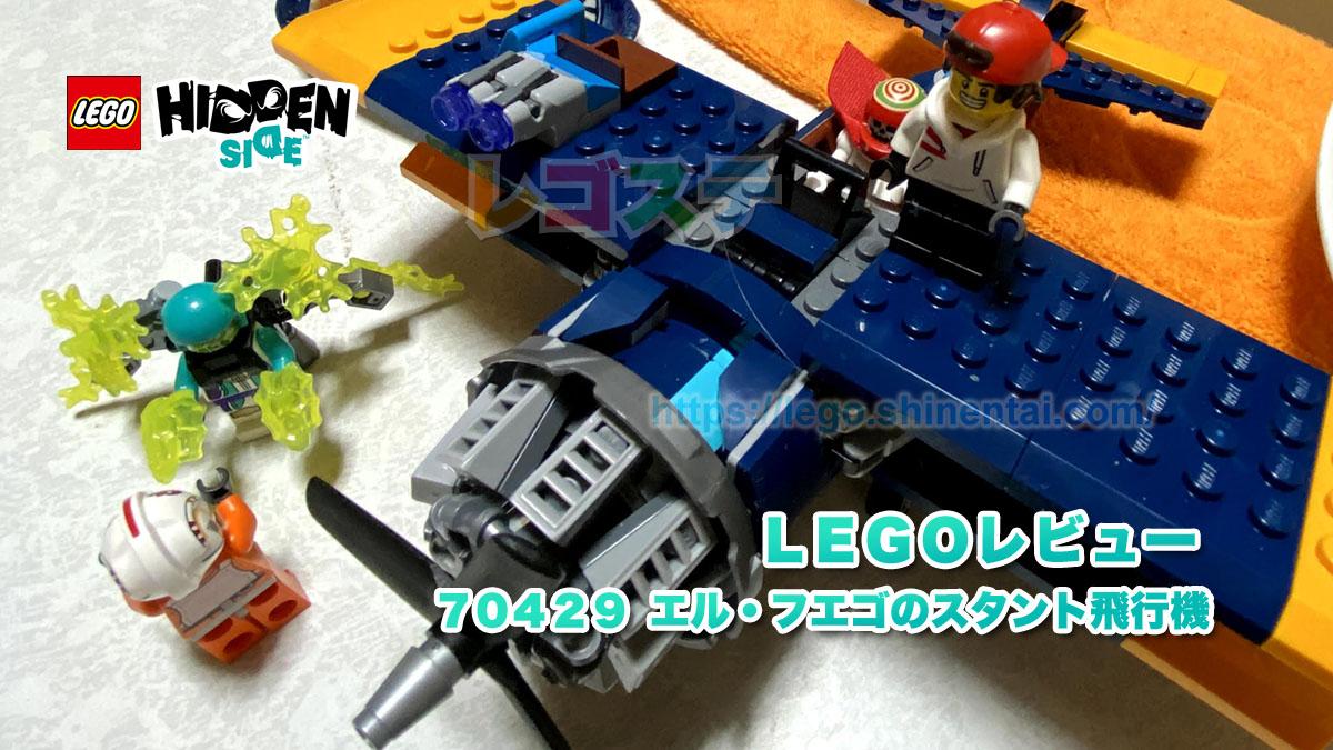 LEGOレビュー:70429 エル・フエゴのスタント飛行機:ヒドゥンサイド