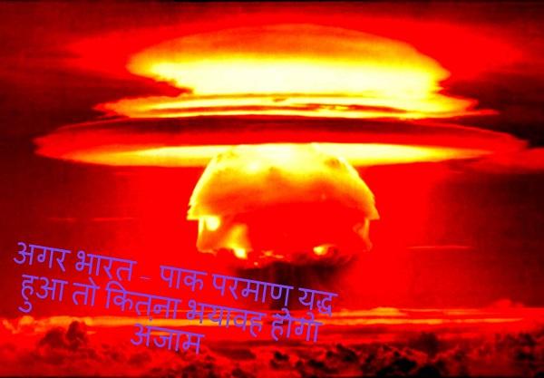 अगर भारत - पाक परमाणु युद्ध हुआ तो कितना भयावह होगा अंजाम