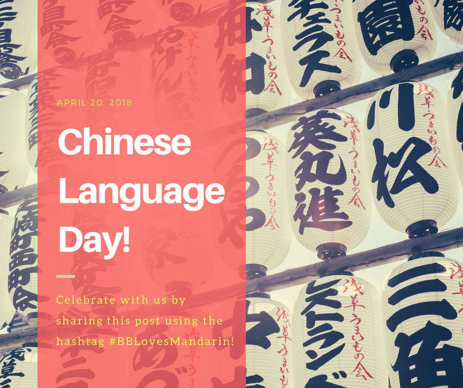 Chinese Language Day Wishes Images download