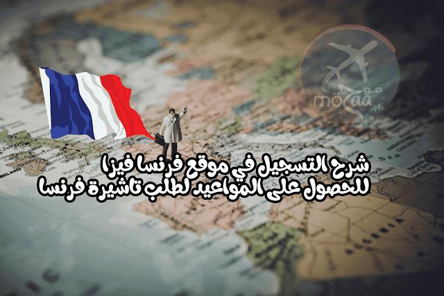 كيف تقوم بالتسجيل لطلب فيزا فرنسا و حجز المواعيد بالصور خطوة خطوة