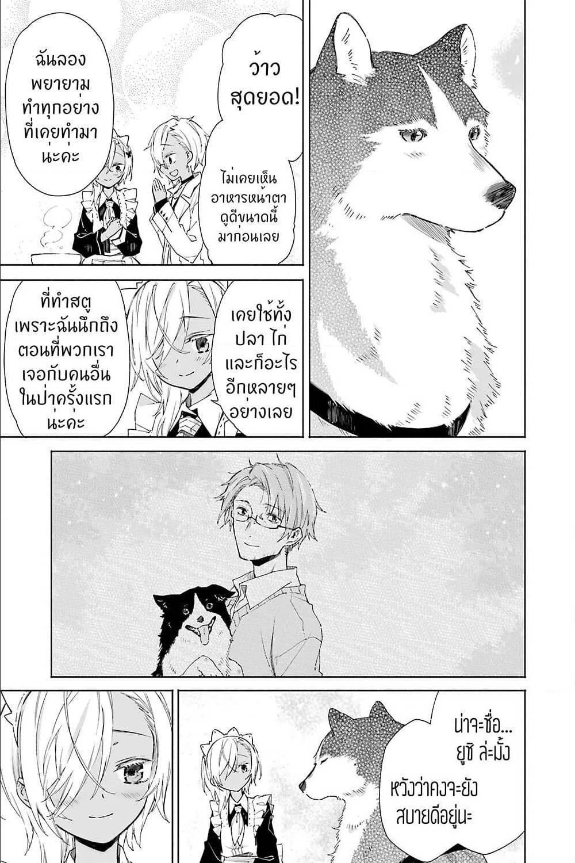 อ่านการ์ตูน Tabi to Gohan to Shuumatsu Sekai ตอนที่ 16 หน้าที่ 32