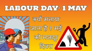 Labour Day 2019 अंतरराष्ट्रीय मजदूर दिवस (International Worker's Day)