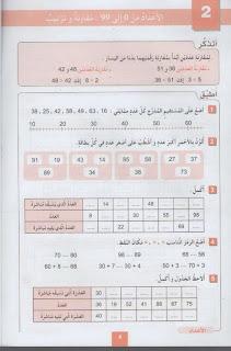 كتاب تمارين و مسائل محلولة في الرياضيات لتلاميذ السنة ثانية إبتدائي
