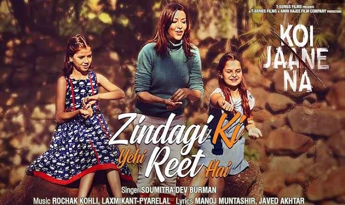 ज़िंदगी की यही रीत है Zindagi Ki Yahi Reet Hai Lyrics in Hindi – Koi Jaane Na