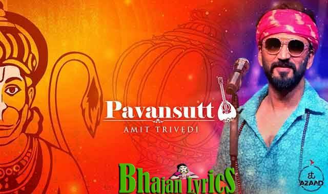 Pavansutt bhajan Lyrics - Amit Trivedi & Devenderpal Singh : पवनसुत