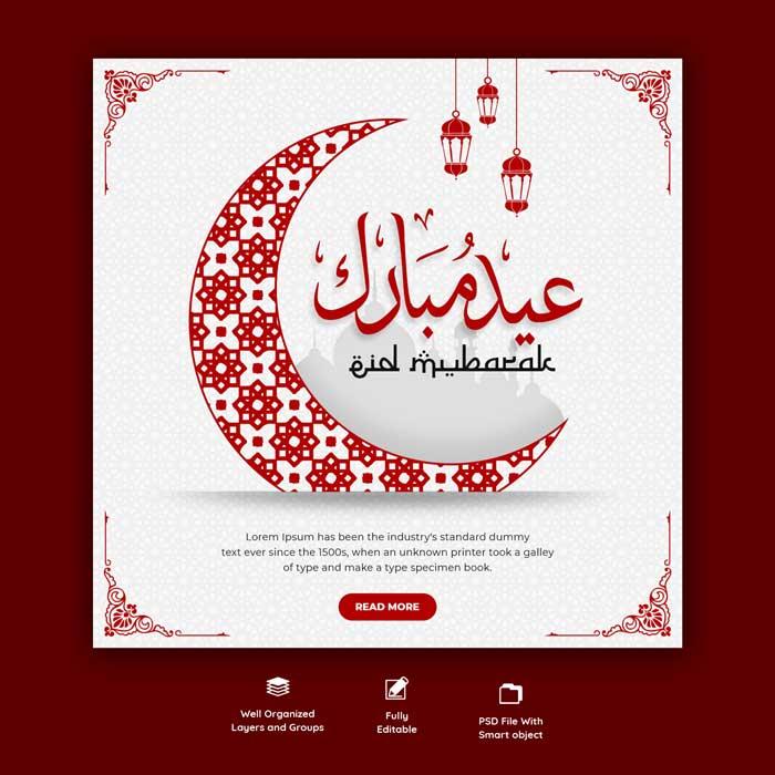 Eid Mubarak Eid Ul Fitr PSD Social Media Banner Template