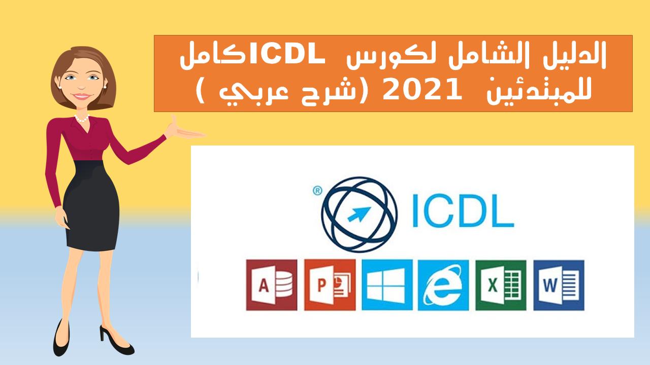 الدليل الشامل لكورس ICDL كامل للمبتدئين  2021 (شرح عربى )