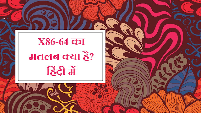 X86-64 का मतलब क्या है? हिंदी में