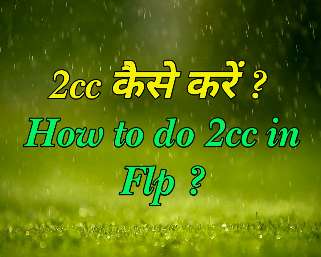 Forever How to do 2cc in hindi