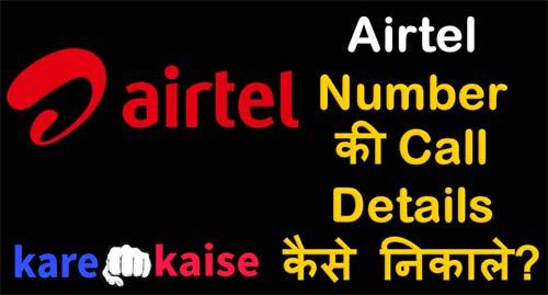 airtel-ki-call-details-kaise-nikale