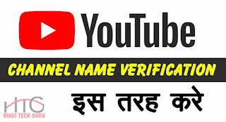 YouTube Channel Verification Karne ki Jankari