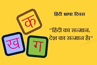 Hindi Diwas - 14 September  IMAGES, GIF, ANIMATED GIF, WALLPAPER, STICKER FOR WHATSAPP & FACEBOOK