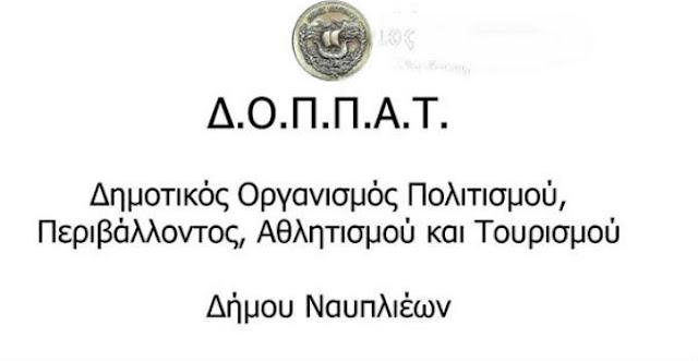 Μετεγκατάσταση Υπηρεσιών του ΔΟΠΠΑΤ Ναυπλίου
