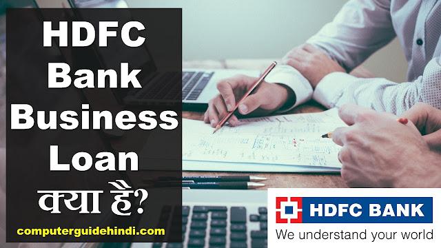 HDFC Bank Business Loan क्या है?