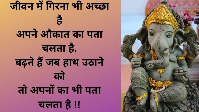 Positive-Thoughts-In-Hindi