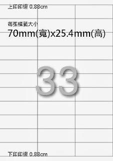 A4紙搭配雷射列表機列印