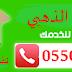 شركات نقل عفش واثاث في بريدة 0550476900