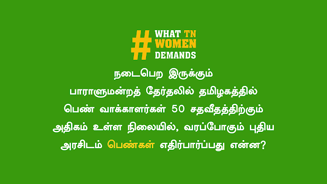 GeneralElections2019: What TN Women Demands-3
