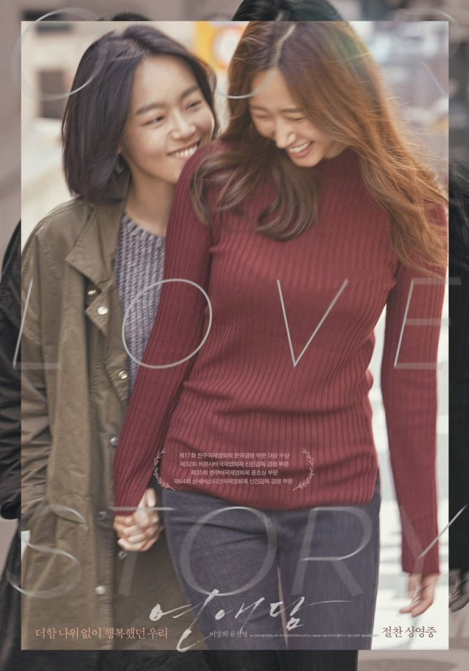 Sinopsis Film Korea 2016: Our Love Story / Yeonaedam / 연애담