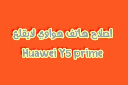اصلاح هواوي لايقلع  Huawei Y5 DRA-LX2