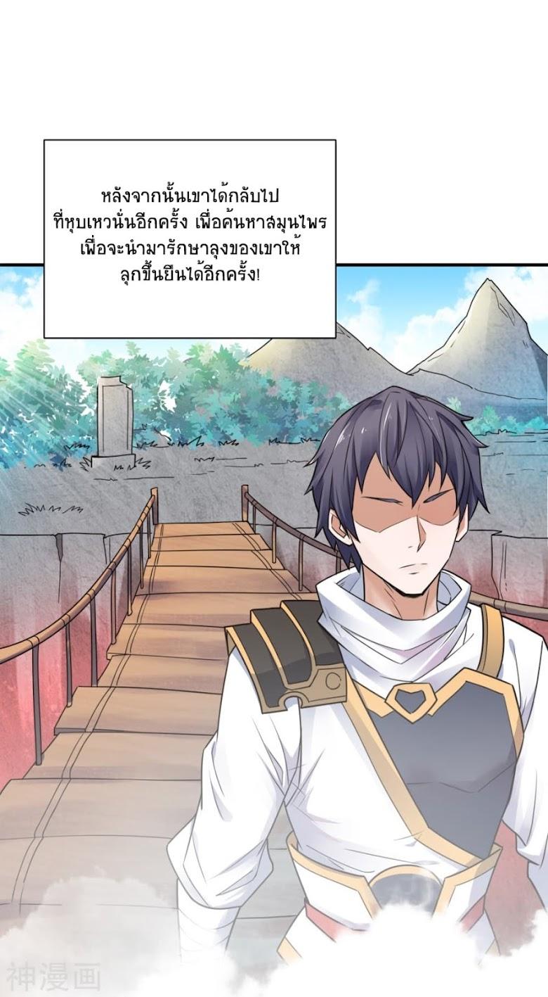 Supreme Demon Return - หน้า 26