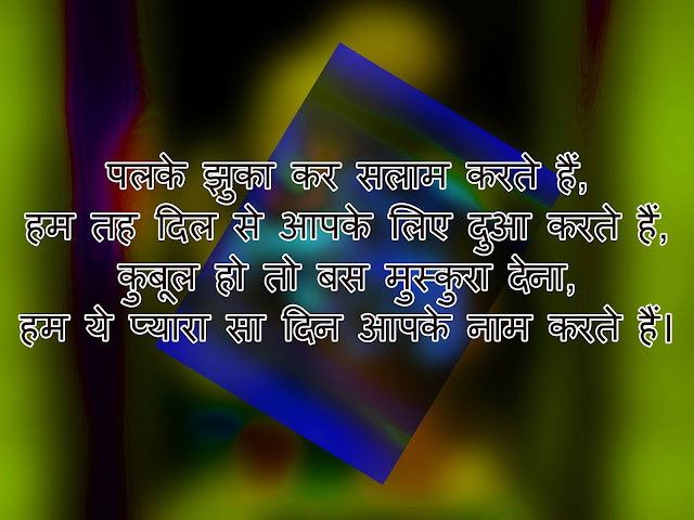 motivational hindi picture