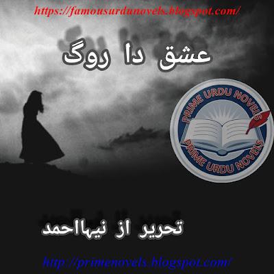 Ishq da rog novel by Neha Ahmad Episode 1 pdf