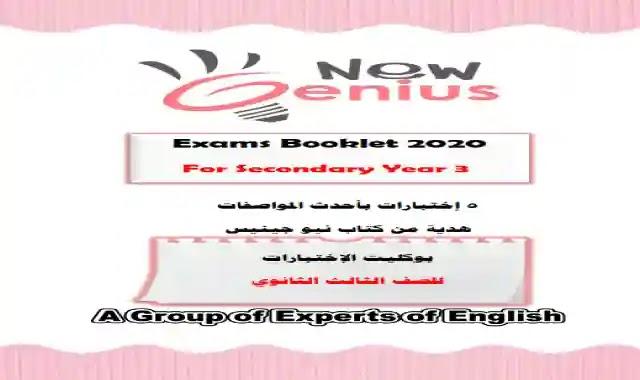 22 امتحان لغة انجليزية للصف الثالث الثانوى بالاجابات 2020 مطابقة للمواصفات شاملة الماذج الاسترشادية من كتاب نيو جينيس